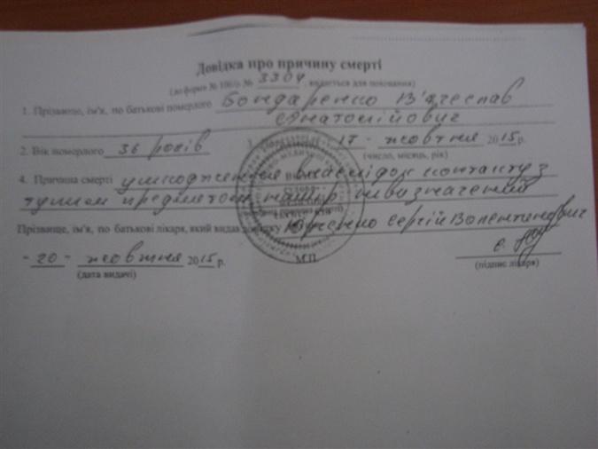 В справке о смерти сказано, что Вячеслав Бондаренко умер от