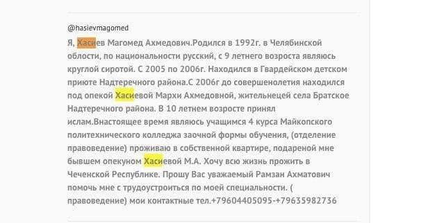 Скриншот комментария Хасиева под фото в Инстаграм Кадырова.
