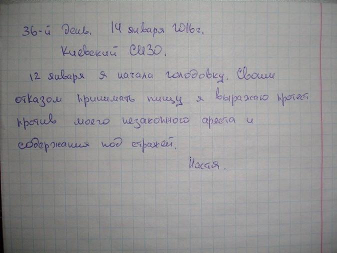 Записка Леоновой.