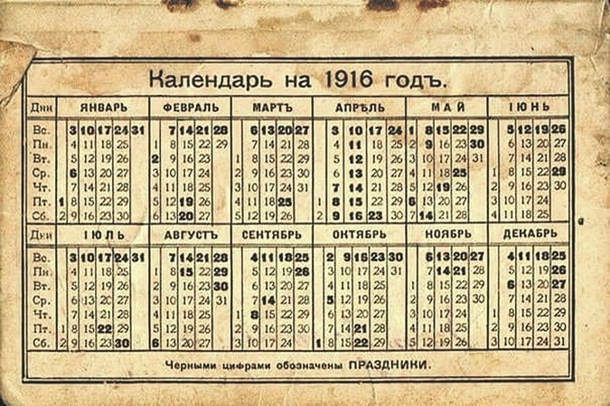 Почему отменили старый календарь