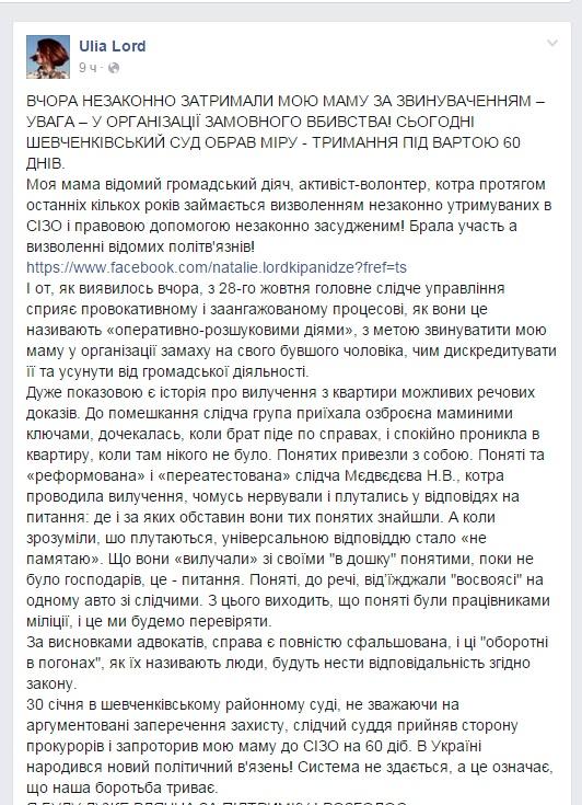 Волонтера Наталью Лордкипанидзе подозревают в организации заказного убийства  фото 1