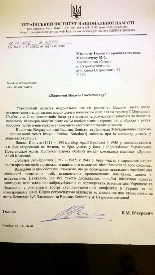Ответ института памяти мэру Староконстантинова.