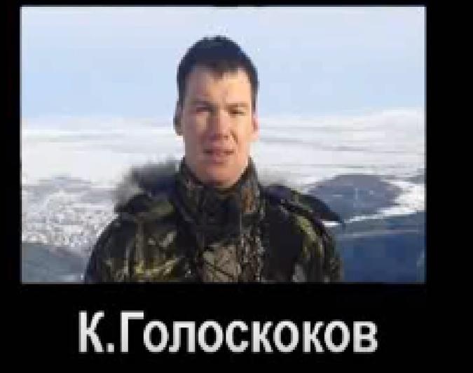 СБУ назвала Константина Голоскокова представителем ГРУ РФ.