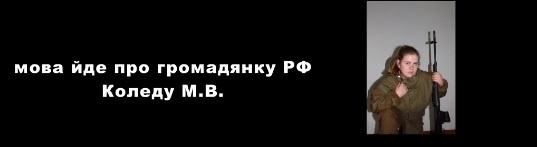 Коледу обменяли на украинских заложников.