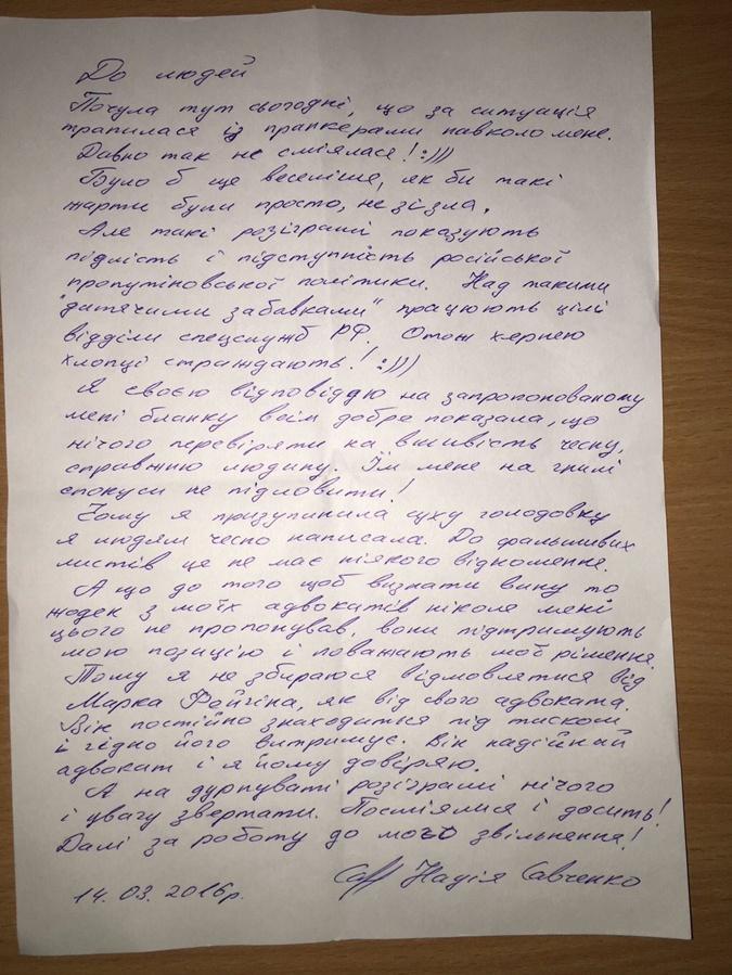 Письмо Савченко по поводу розыгрыша пранкеров. НАЖАТЬ ДЛЯ УВЕЛИЧЕНИЯ