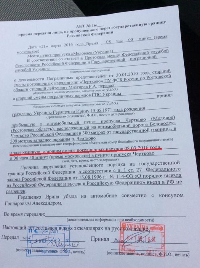 В документе написано, что Геращенко задержали 8 марта.