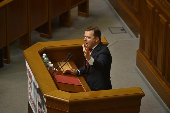Ляшко заявил, что не будет голосовать за Гройсмана.
