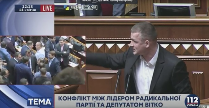 Потасовка между Витко, Луценко и Ляшко.