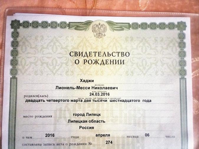 В Липецке ребенку дали имя Лионель-Месси Николаевич - KP.UA