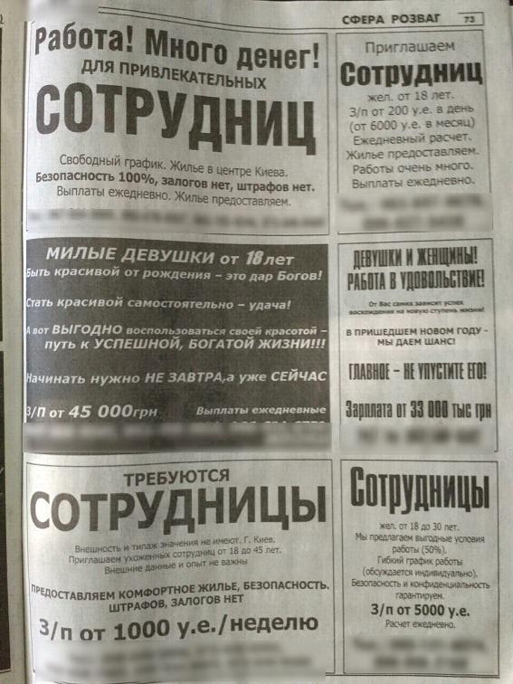 о объявлениями проститутках с газета