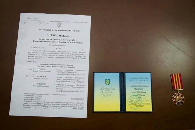 В Генштабе пообещали провести служебную проверку по факту вручения награды чиновнику.