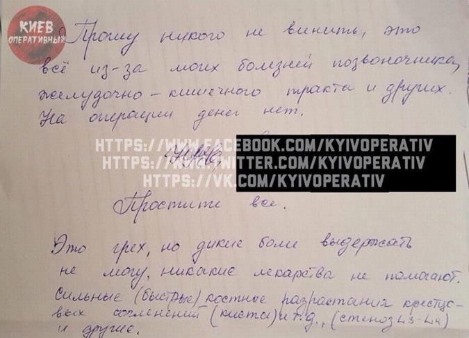 ВКиеве женщина покончила ссобой из-за ужасной боли