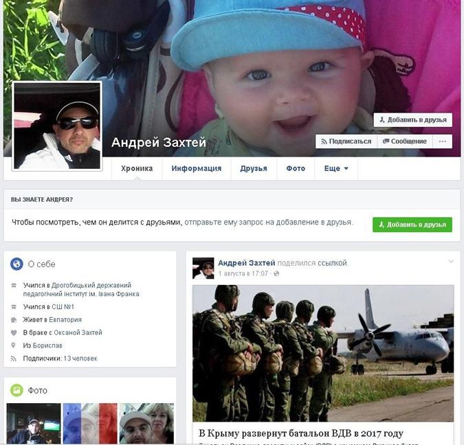 Детали оличности 2-го «украинского диверсанта»: простой работяга