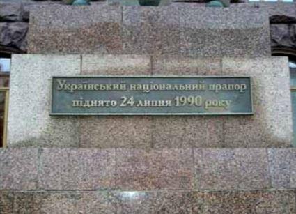Мемориальная бронзовая доска возле здания Киевской мэрии.