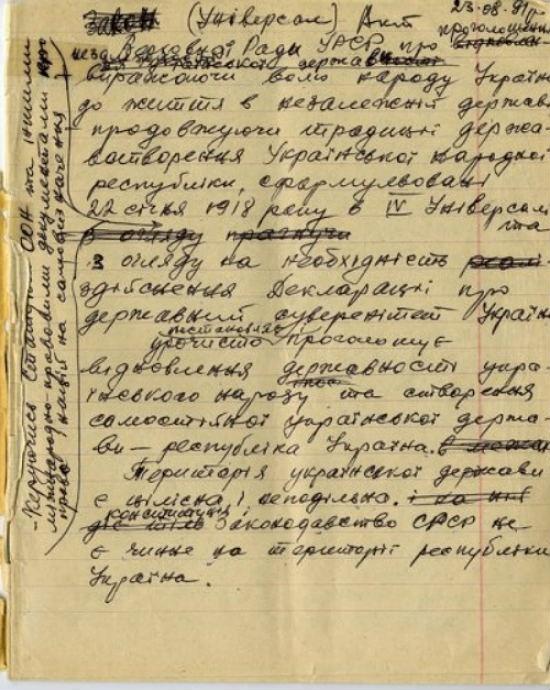 Черновик первого варианта Акта, написанного Левком Лукьяненком и Леонтием Сандуляком. Фото: архив Левка Лукьяненка