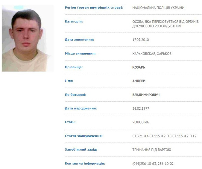 Андрей Козар находится в розыске. Фото: wanted.mvs.gov.ua