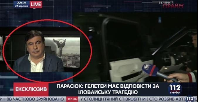 За происходящим из студии наблюдал Михаил Саакашвили.