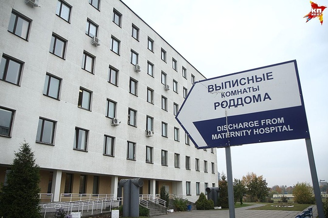 6-й роддом Минска стал неожиданно знаменит...