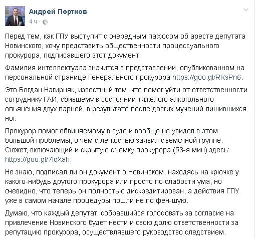 Стало известно, когда комитетВР рассмотрит дело Новинского