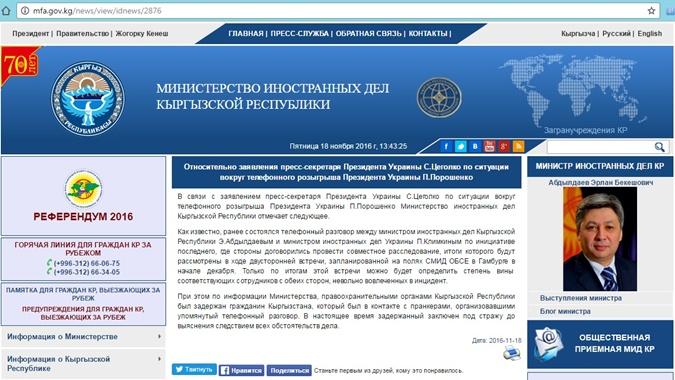 ВКиргизии схвачен подозреваемый всвязи сразыгравшими Порошенко пранкерами