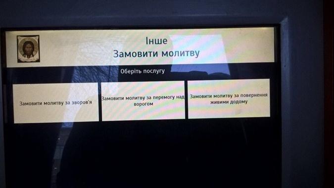 Вногу стечением времени: воЛьвове предлагают заказать молитву через терминал