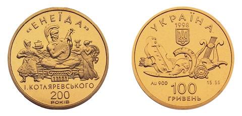Купить монета 200 гривен енеида фото гурта