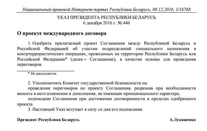 Лукашенко позволил спецназу Республики Беларусь участвовать вспецоперациях в РФ