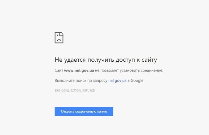 Сайт Минобороны Украины атаковали хакеры