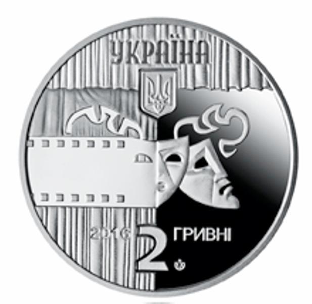 Нацбанк представил монету с Богданом Ступкой   фото 1