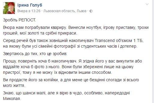 ВоЛьвове неизвестные обчистили квартиру сестры народного депутата Парасюка