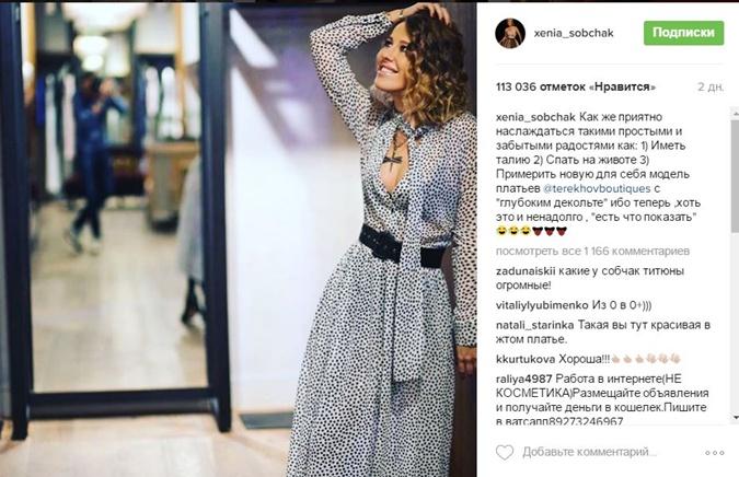 Ксения Собчак радуется новой груди фото 1