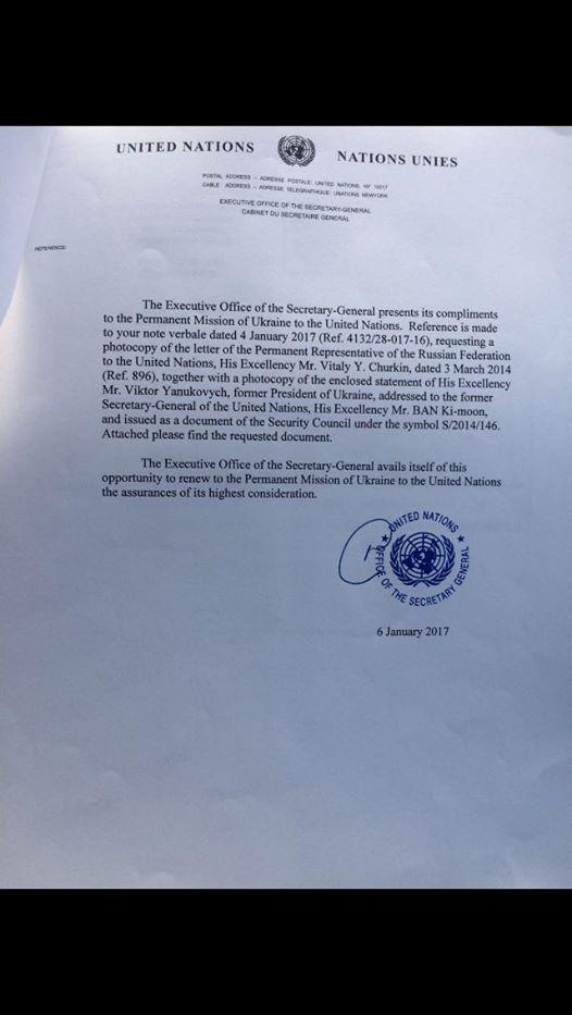 ООН направила Украине фотокопию заявления Януковича.