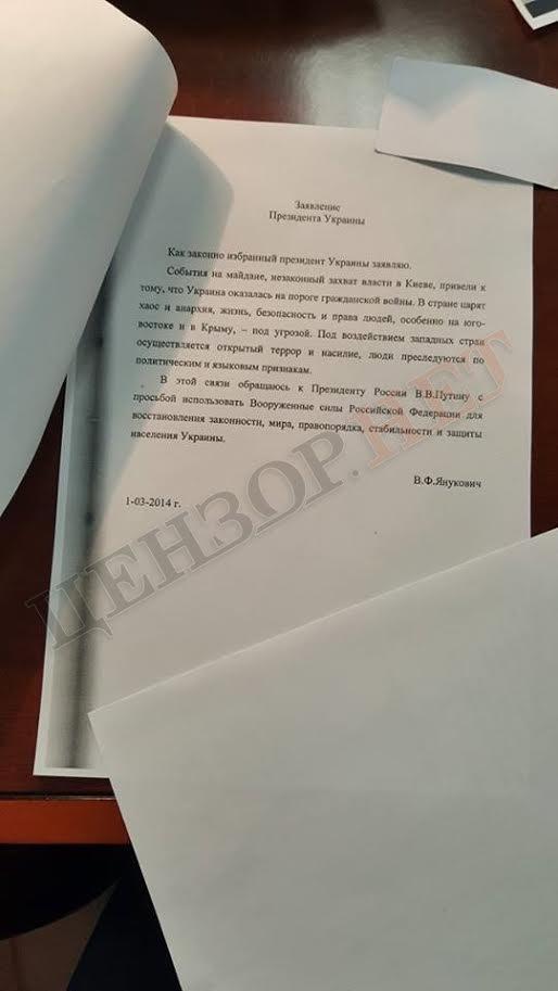 Опубликованное заявление Януковича.