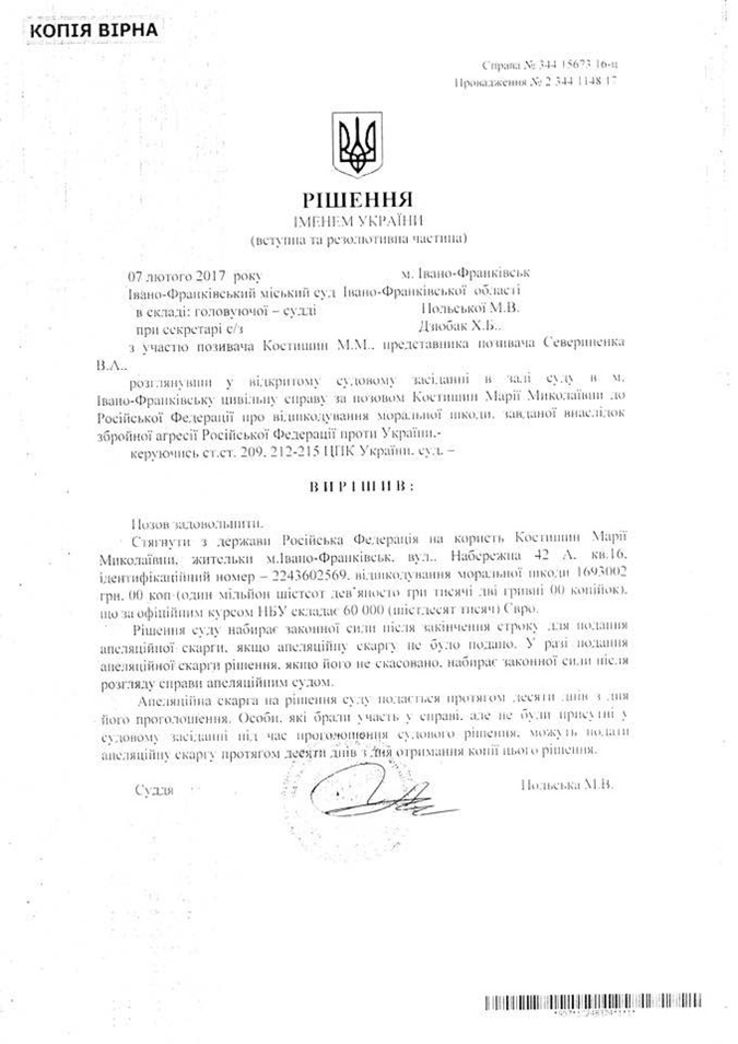 Мать погибшего в Авдеевке военного выиграла суд против России  фото 1