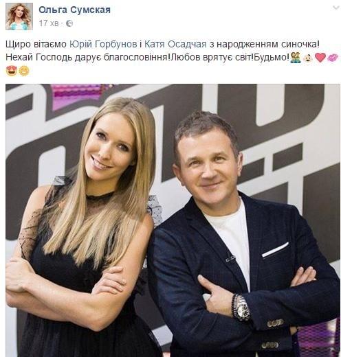 Катя Осадчая официально сообщила о рождении сына фото 1