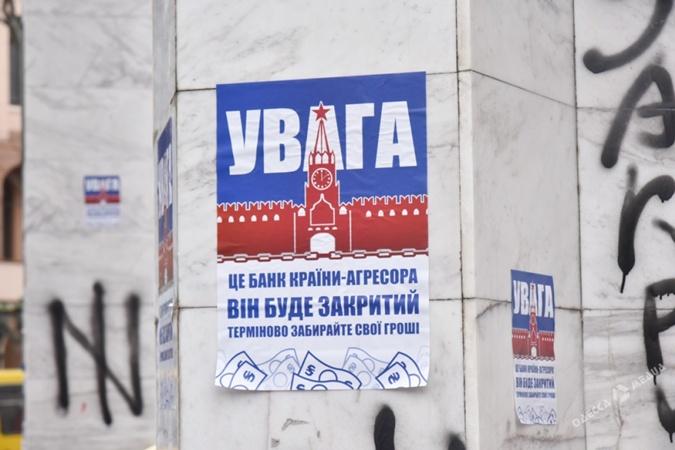 В Одессе активисты устроили акцию протеста у банка фото 3