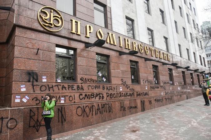 В Одессе активисты устроили акцию протеста у банка фото 1