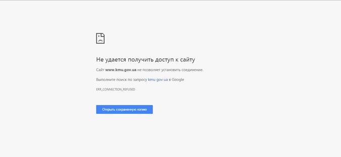 Правительственный портал не работает. Фото: скрин с сайта