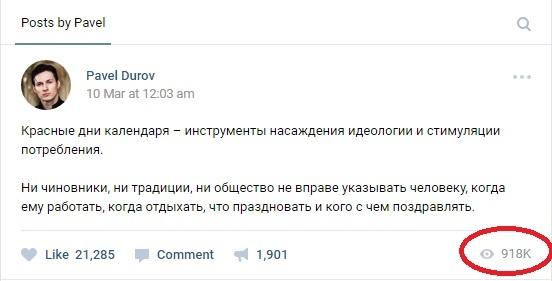 Пользователи ВКонтакте смогут видеть количество просмотров своих постов  фото 1