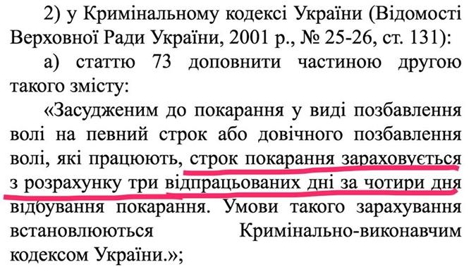 Минюст, вслед за Савченко, хочет скостить заключенным сроки фото 1