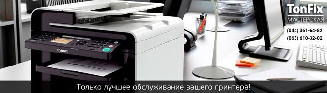 Факт. Только лучшее обслуживание вашего принтера! фото 1