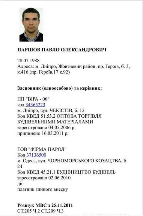 Геращенко назвал имя предполагаемого убийцы Вороненкова фото 1