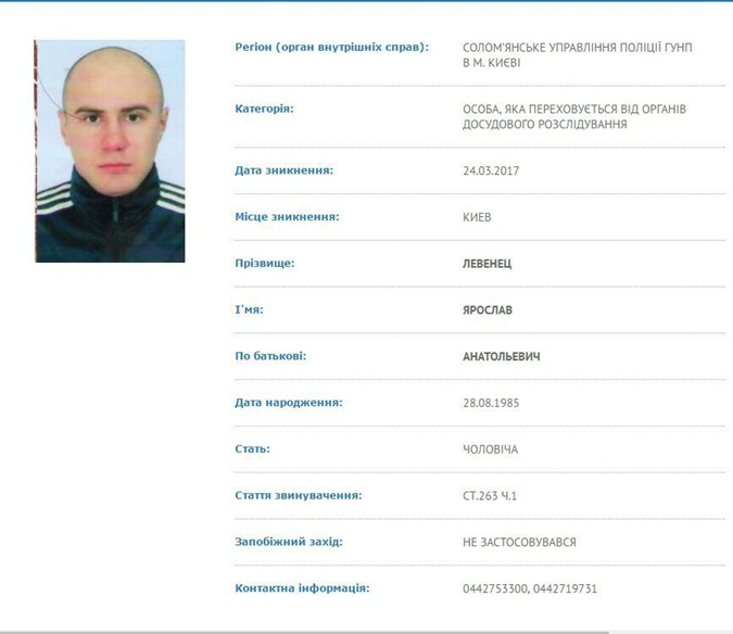 МВД Украины: уубийцы Вороненкова могли быть сообщники