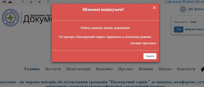 Сайт по оформлению биометрических паспортов возобновил работу фото 1