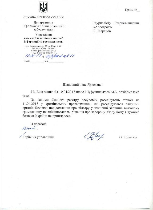 В СБУ прокомментировали выступление Шуфутинского в Крыму: въезд в Украину не запрещали фото 1