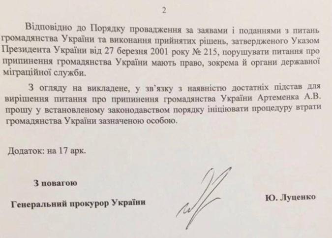 ГПУ просит лишить Артеменко гражданства фото 2