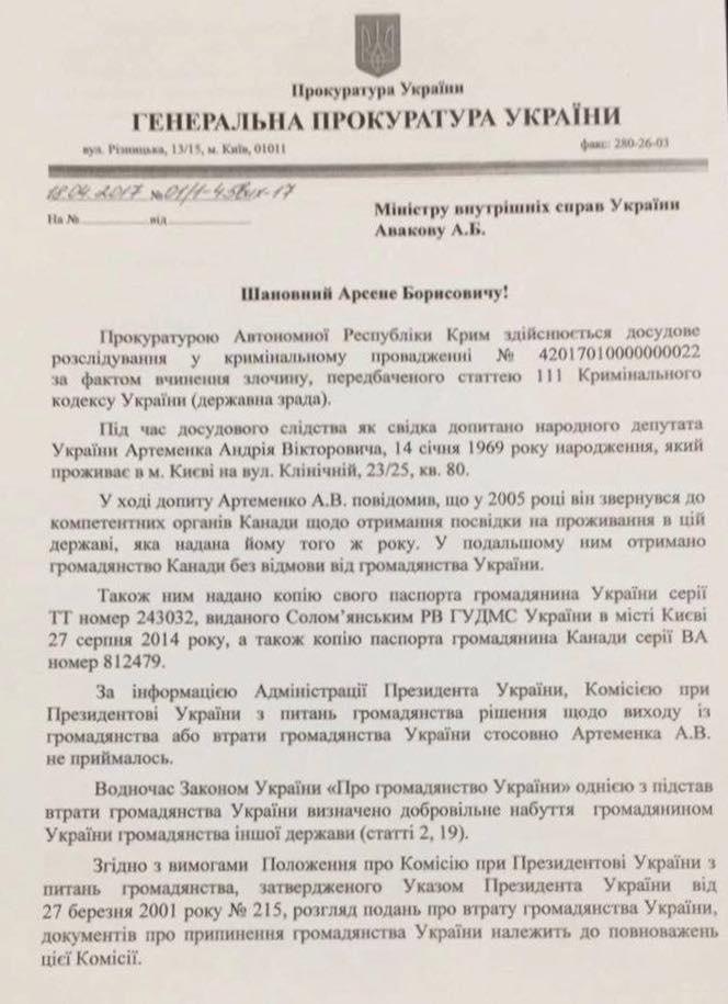 ГПУ просит лишить Артеменко гражданства фото 1