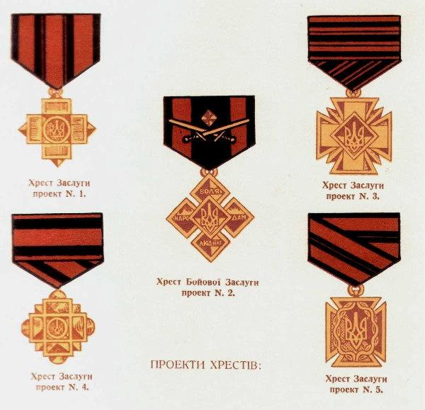 Проекты наград Украинской Повстанческой армии, предлагаемые Хасевичем.