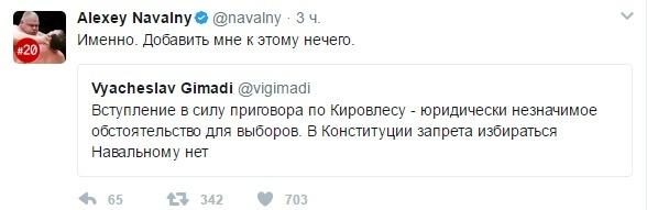 Навальный настаивает, что имеет право баллотироваться в президенты фото 1