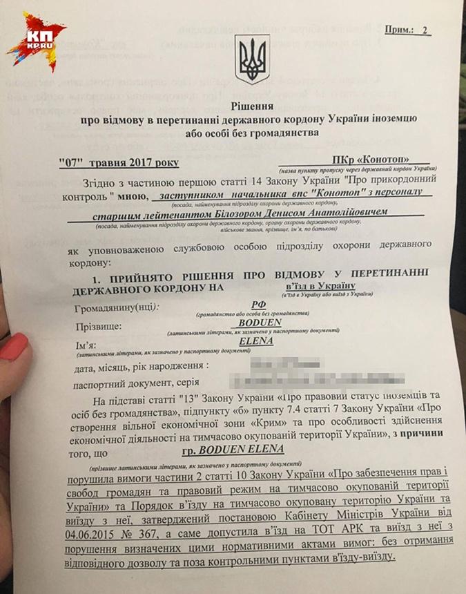 Решение о выдворении Елены Бодуэн. Фото: Мария РЕМИЗОВА